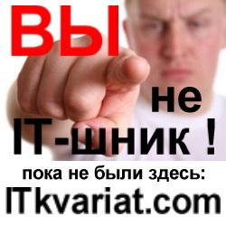 ITkvariat.com banner